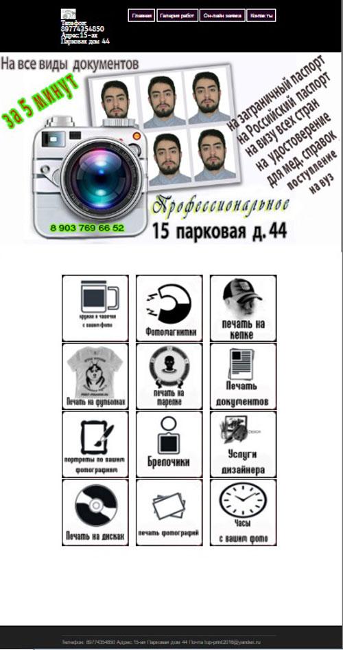 Разработка-сайта-для-фотоагентства