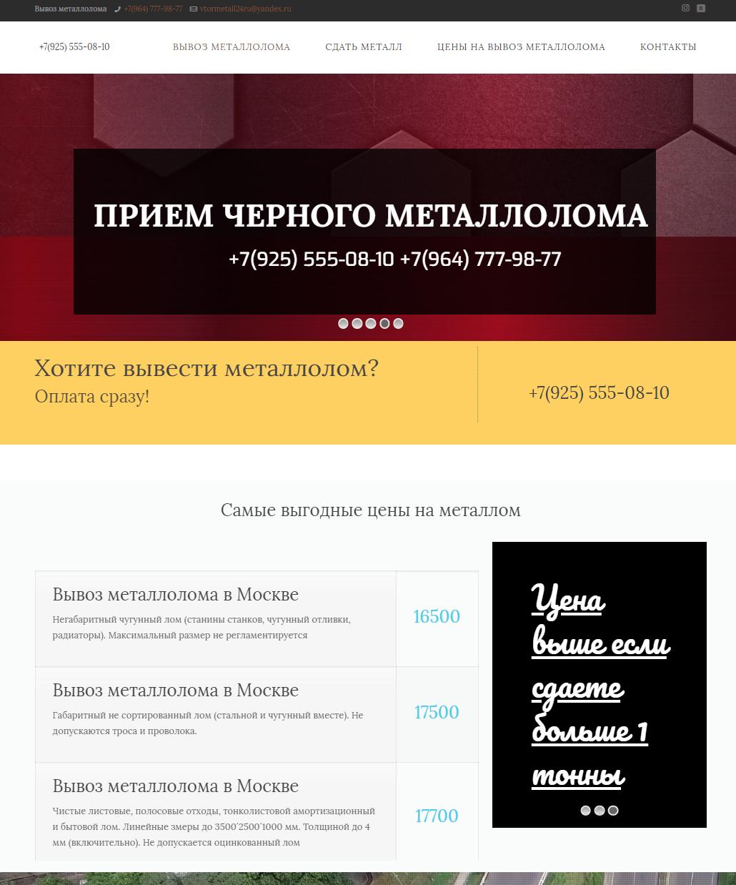 Создание-сайта-для-приема-металлолома