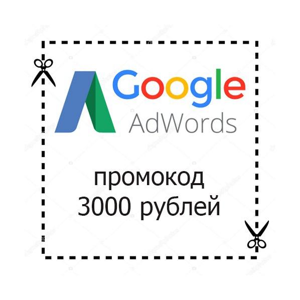 прокод-для-рекламы-гугл