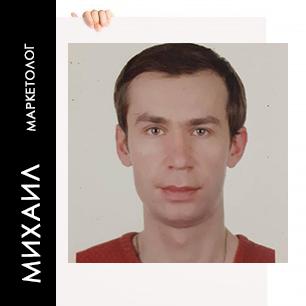 сотрудники-блок-Михаил-Сосновский