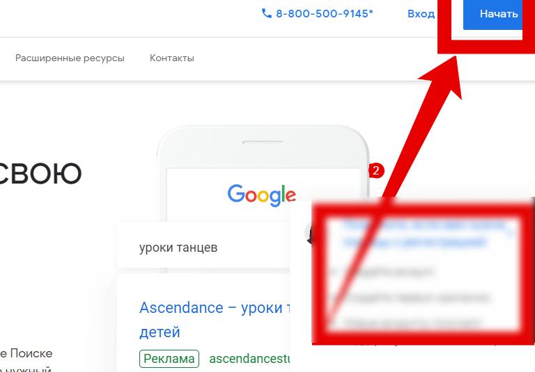 настройка гугл адвордс