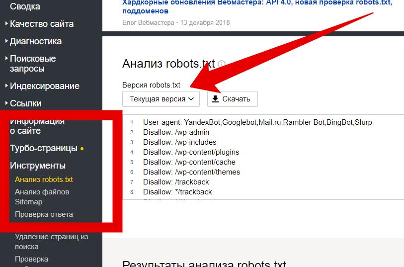 файл роботхт для сайта вордпресс