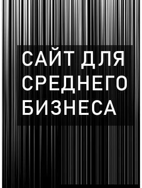 редизайн-сайта-4