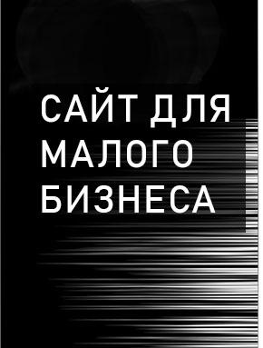 редизайн-сайта-5