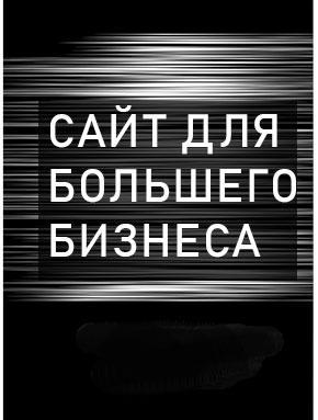 редизайн-сайта-7