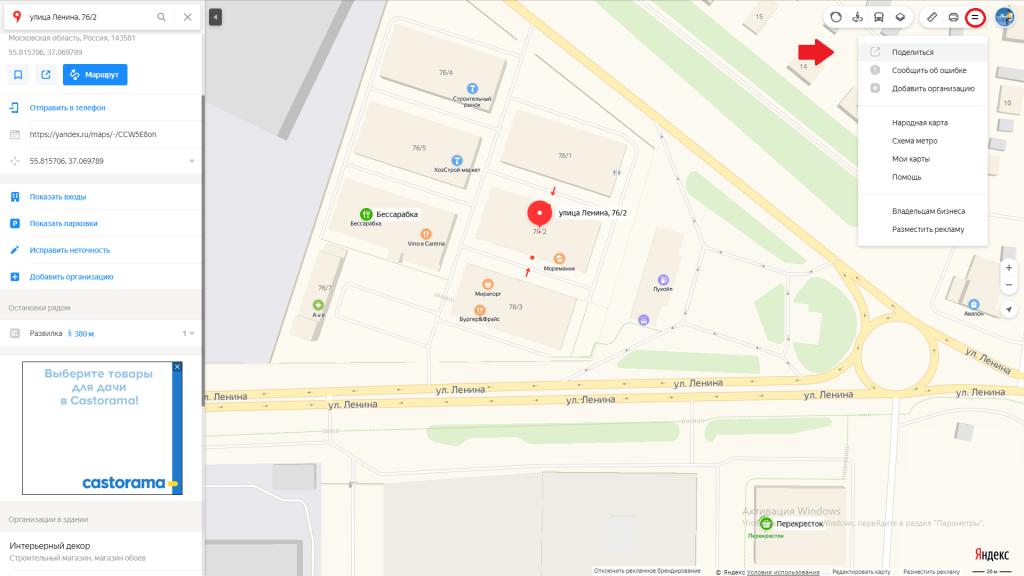 Установка-карты-Яндекс-на сайте