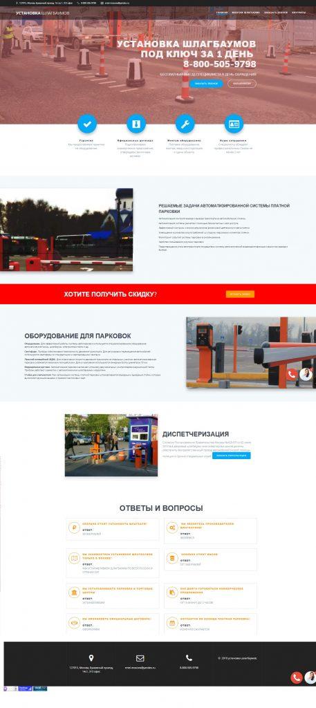 Разработка сайта для монтажа