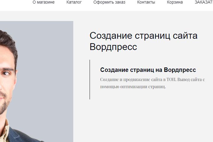 Создание страниц сайта на Вордпресс