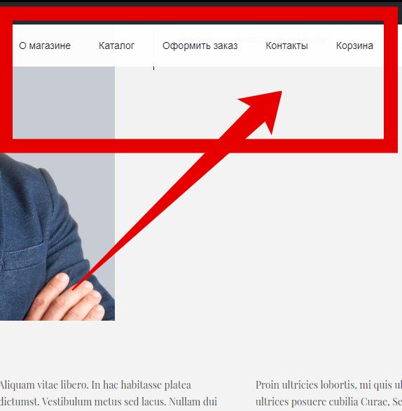 добавить меню на сайт вордпресс