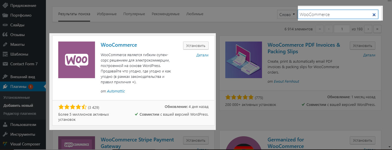подключить-каталог-товаров-для-интернет-магазина-ворпресс