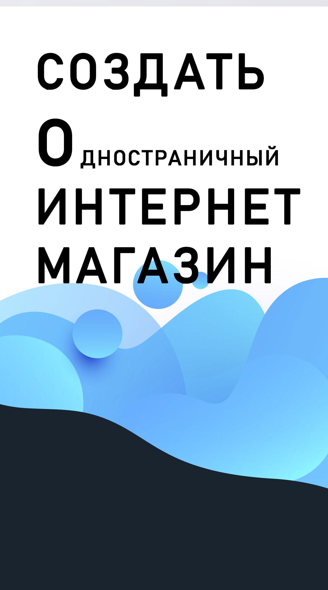 Создать-сайт-одностраничный-интернет-магазин
