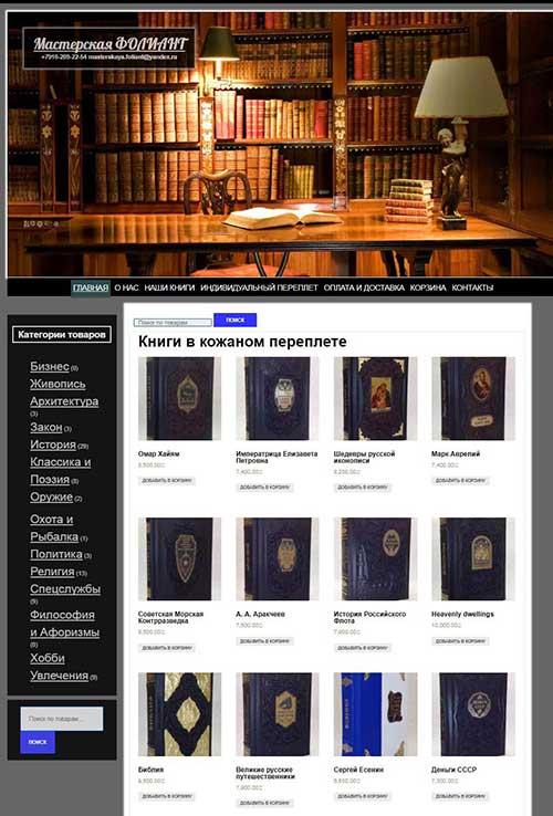 создать-сайт-для-книжного-магазина-онлайн
