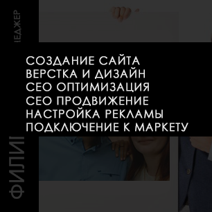 сотрудники-блок-Филипп-Маркетолог