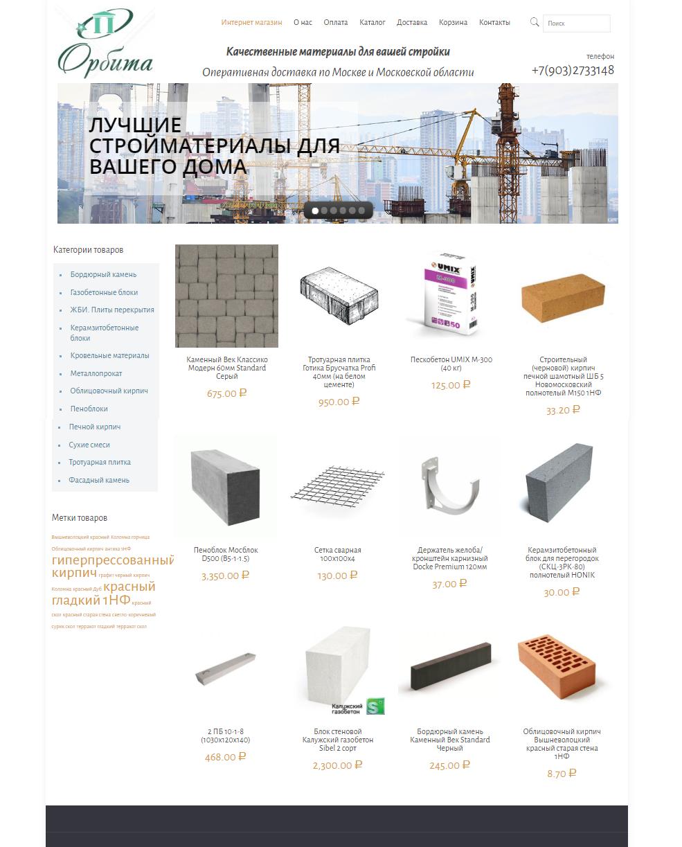 интернет-магазин-для-продажи-строительных-материалов