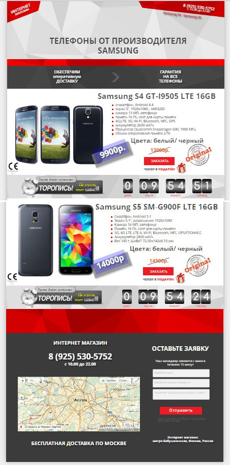 создание-сайта-для-продажи-мобильных-телефонов