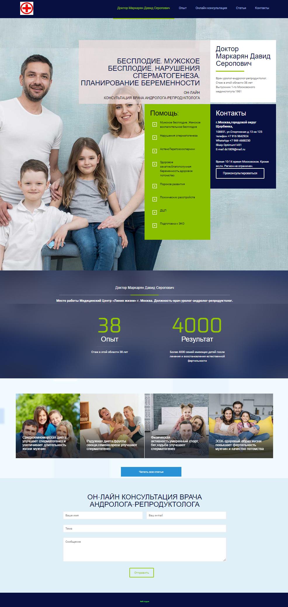 Создать-сайт-для-клиники