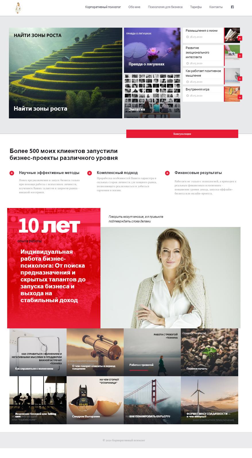 Создать-сайт-новостной-блог