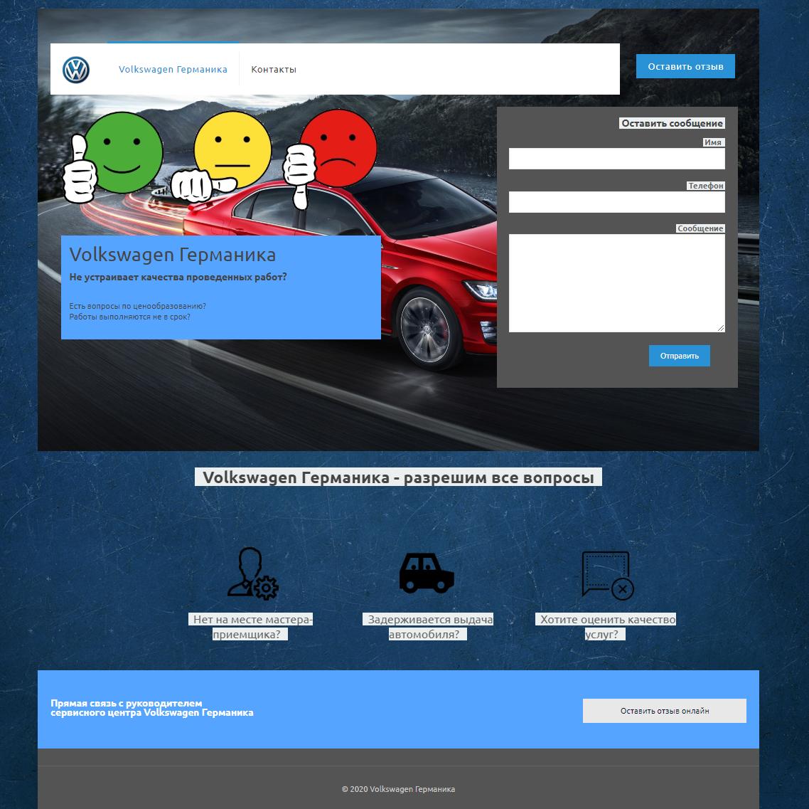 Создать-сайт-для-автосервиса