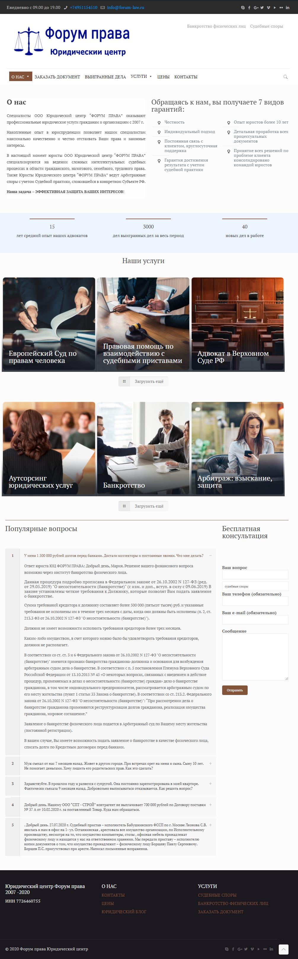 создать сайт для юриста