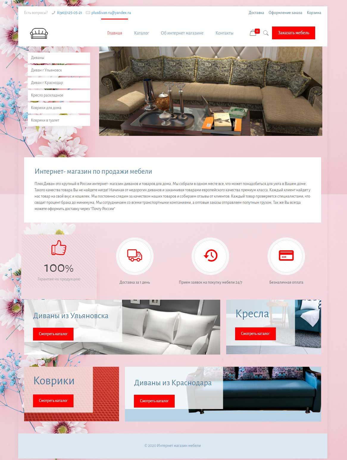 Создать-интернет-магазин-по-продажи-мебели