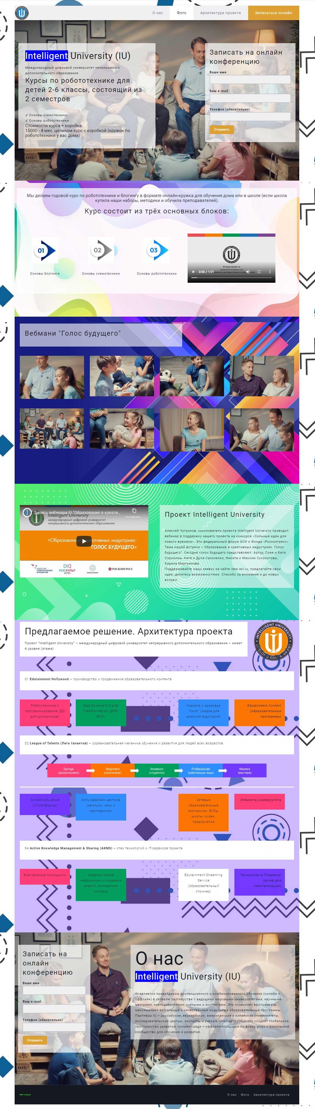 Создать-сайт-для-школы